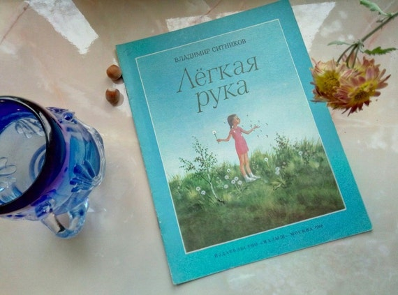 Soviet vintage book about little girl. Good illustrated. Russian language.