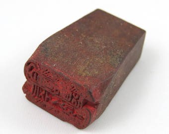 Carved Wood Stamp, Chinese Characters, Opium Den Hand Stamp, Really Old and Seen A Lot, Vintage Antique, Primitive