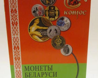 Book Catalog Reference Coins Belarus Conros St. Peterburg Illustrations