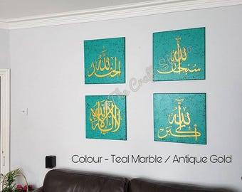 LARGE Set of 3 / 4 Marble Effect Plaques. SubhanAllah Alhumdulillah AllahuAkbar  Islamic Decor, Islamic Calligraphy, Islamic Wall Art