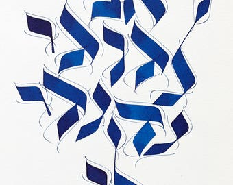 "Original calligraphy ""I am to my beloved and my beloved is mine"" (אני לדודי, ודודי לי)"