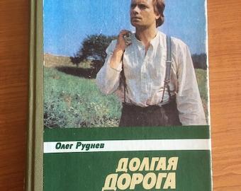 Oleg Rudnev Rusian Vintage book Долгая дорога в дюнах, Riga, Latvia, 1984 hardcover