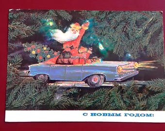 Happy New Year, Postcard New Year, Christmas, Illustration, Unused, Soviet Vintage Postcard I. Dergilev, 1972