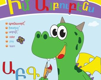 Western Armenian Alphabet Coloring Book