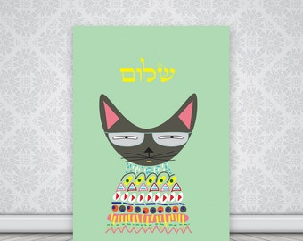 Hebrew Print, Cat Print, Wall Decor, Digital Illustration, Drawing Poster, Digital Print, Wall Art, Wall Hanging, Digital poster