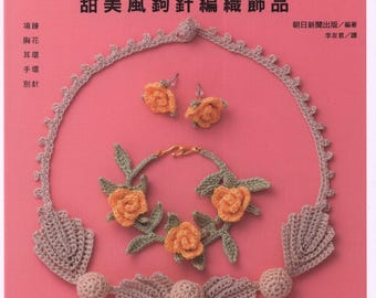 Crochet girly accessories Chinese Flower crochet patterns Crochet flower book pdf file