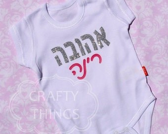 Unique Israel Clothing Related Items Etsy