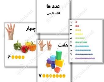 Farsi eBook, Numbers 1-10
