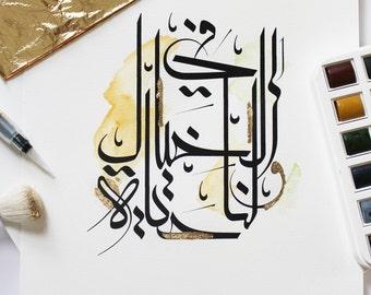 Printable Arabic Calligraphy Art