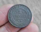 Antique 1870 Imperial Russian copper coin. 2 kopecks.