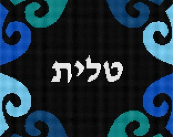 Needlepoint Kit or Canvas: Tallit Motif Blues