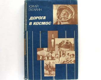Way to Space, Gagarin, Cosmos, First cosmonaut, Astronaut, Cosmos, Soviet Vintage Book, USSR, Moscow, 1978, 1970s, 70s