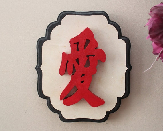 Chinese Home Decor Chinese Symbols Live Laugh Love Chinese