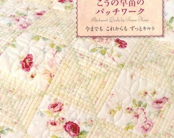 Patchwork by kono Sanae - Japanese patchwork book