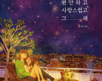 Puuung Illustration Book Vol.1 Love is Grafolio Couple Love Story (Korean), Puuung Illustration 1st Book
