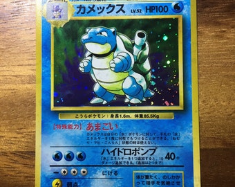 Blastoise Japanese Holographic Pokemon Card with evolution cards