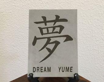 "Kanji ""Dream"""