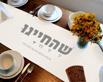 "Passover ""Shehecheyanu"" table Runnr, 100% cotton, Hebrew blessing letters, Israel love, judaica gift, for holidays and special occasions."