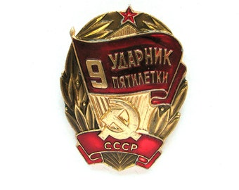 Udarnik of 9 five-year plan, Badge, Communism, Hammer and sickle, Red star, Propaganda, Vintage collectible metal badge, Made in USSR, 1980s