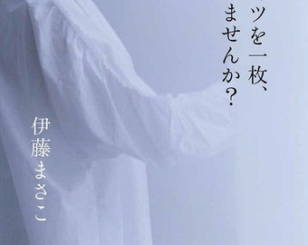 Japanese Style White Tops Patterns, Japanese Sewing Pattern Book for Women Comfortable Clothing, Easy Sewing Tutorial, Masako Ito, B1814