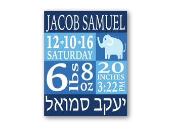 Hebrew Name Birth Stats Canvas Nursery Decor, Jewish Nursery Wall Art, Jewish Baby Gift, Hebrew Name Baby Gift, Birth Stats Canvas