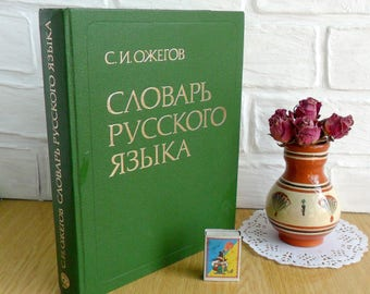 Dictionary of the Russian Language 80s Vintage Russian Language Reference Book Russian Grammar Antique School Book Russian Teacher Gift 80s