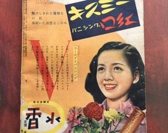 1950s Vintage Japan Womens Romance Magazine