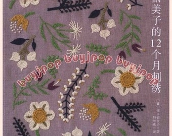 Chinese  Edition Japanese Embroidery Craft Pattern Book 12 Month Flower Motif Higuchi