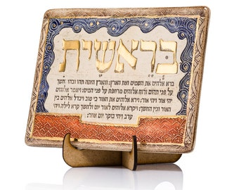 Genesis (B'resheet) - Judaica Hand Made Wall Plaque Limited Edition Jewish Gift Kabbalah Gift Amazing Unique Design Free Shipping