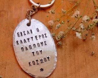 Personalized Keyring Greek παππου Grandpa pappou gift best grandad in the world  key ring
