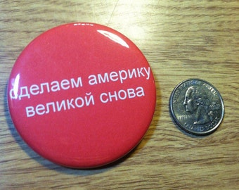 ON SALE - Correct Grammar - RUSSIAN Make America Great Again Anti-Trump 2.25 inch Button, Magnet, Bottle Opener, Compact Mirror