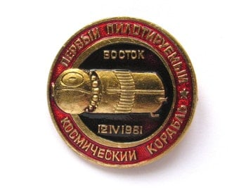 Space, Rare Badge, Vostok, Soviet Vintage metal collectible pin, Spacecraft, Cosmos, Made in USSR, 60s