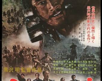 "Seven Samurai (1954) Original R67 Japanese B2 Movie Poster - 20"" x 29"""