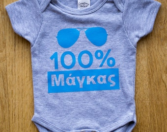 Greek Infant Onesie-100% magkas