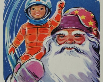 Happy New Year! Used Vintage Soviet Postcard. Illustrator K. Zotov - 1962. Sovetskiy hudozhnik. Santa Claus, Father Frost, Boy, Rocket