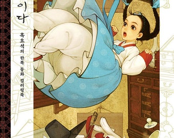 The Fairy tales with Korean style - Korean coloring book for anti stress