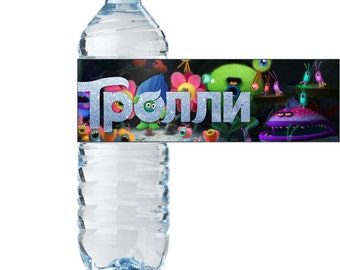 Этикетки на бутылки Тролли / Trolls Water Labels, Trolls Party Printable, Trolls Party, Trolls Tags