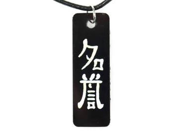 Japanese 'Honor' Symbol Necklace - hand painted Japanese Kanji