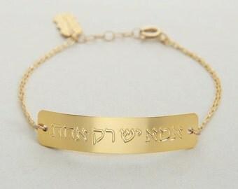 Quote bracelet, Mother Bracelet, Mom Gift, Mom Bracelet, Mommy Bracelet, Hebrew Bracelet, Jewish Bracelet, Mothers day gift, Hebrew jewelry