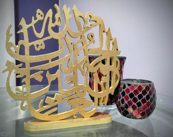 Allhamdullilah - table top artwork. Contemporary decoration for muslim homes
