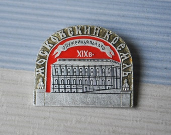 "Vintage Soviet Russian badge,pin.""Moscow-Armory"""