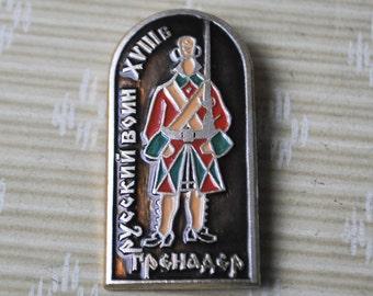 """Vintage Soviet Russian badge,pin.""""Russian warrior-Grenadier"""""""