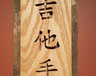 "Chinese symbols for ""Guitarist"". Wall hanging. Art. Hand Woodcut with a scroll saw"