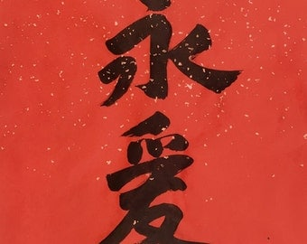 Eternal Love, Forever, Valentine's, Original Chinese Calligraphy, Japanese Calligraphy, Wall Decor, Sumi Ink, Happy Valentine's Day, Zen Art