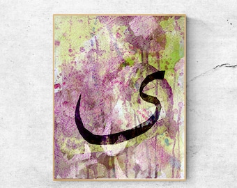 Arabic calligraphy art, Islamic art, Islamic wall art, Wall art prints, Digital download art, Arabic art, Arabic decor, Printable wall art