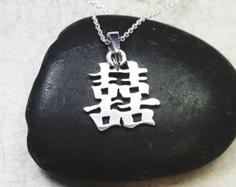Double Happiness necklace. Sterling silver Kanji character necklace. Double Happiness pendant. Kanji necklace. Chinese symbol necklace.