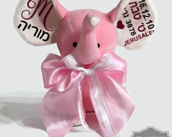 Personalized Hebrew Baby Gift - Jewish Baby Gift -  Brit Mila - Brita - Naming Ceremony - First Birthday - Bespoke Hebrew Baby - Plush Toy