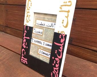 I suffered, I learned, I changed - Arabic Calligraphy Frame