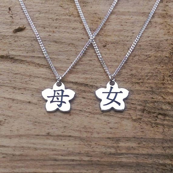 sterling silver chinese symbol mother and daughter necklace