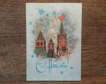 Soviet Postcard Moscow Kremlin Printed in the USSR 1987 Happy New Year Winter Soviet Vintage Postcard